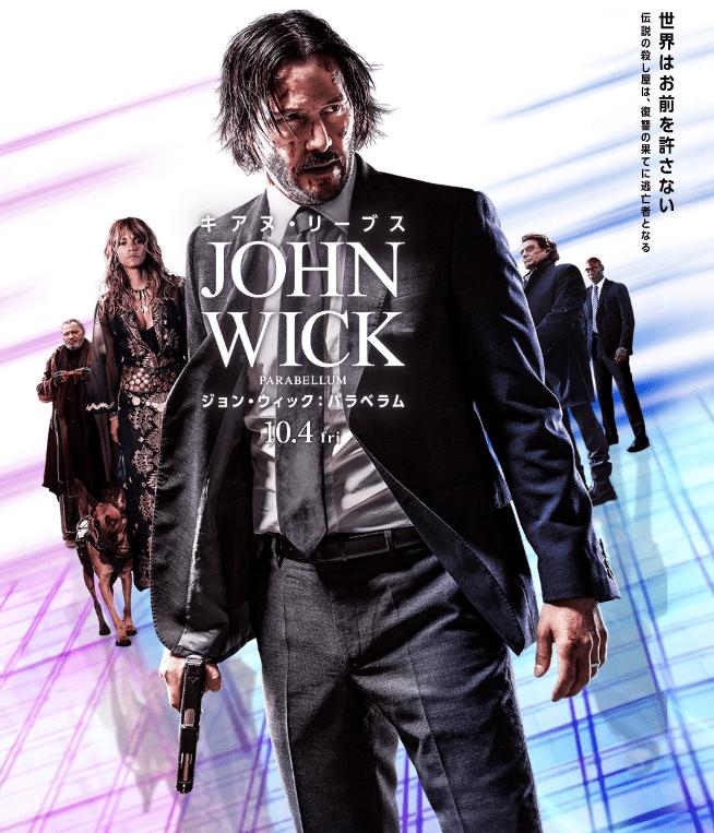 ジョン・ウィック映画