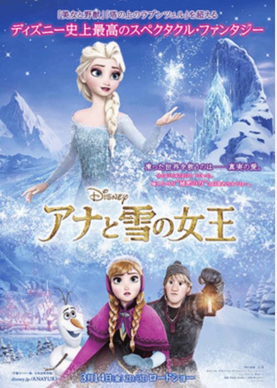 アナと雪の女王映画