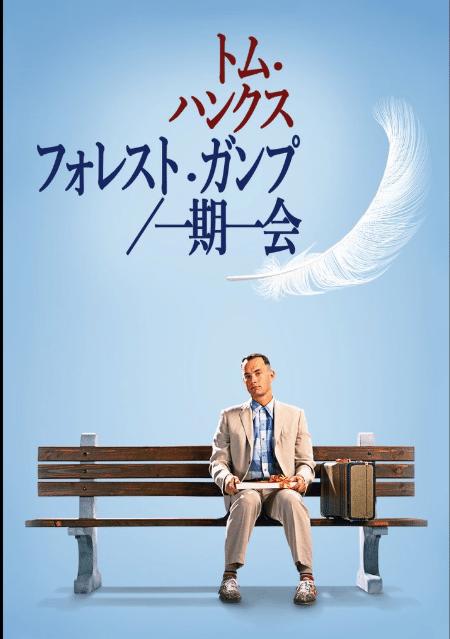 フォレスト・ガンプ映画