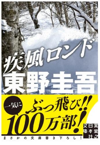 疾風ロンド小説