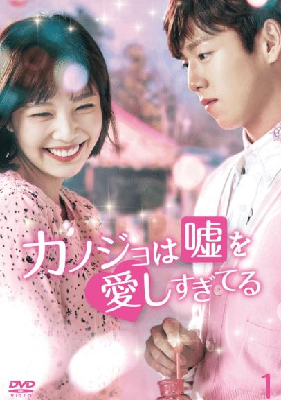 カノジョは嘘を愛しすぎてるの韓国版