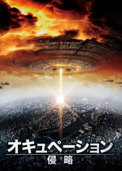 オキュペーション-侵略ー映画