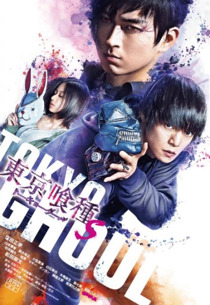 東京喰種 トーキョーグール【S】映画