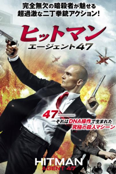 ヒットマン:エージェント47映画