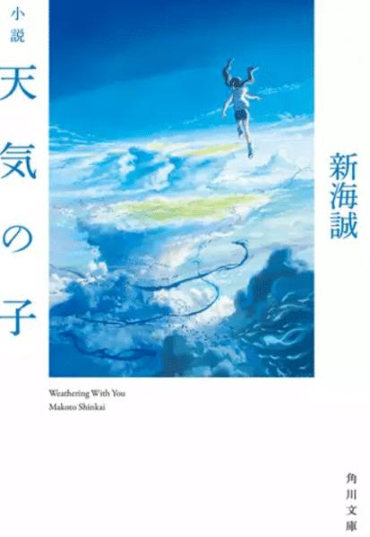 小説「天気の子」