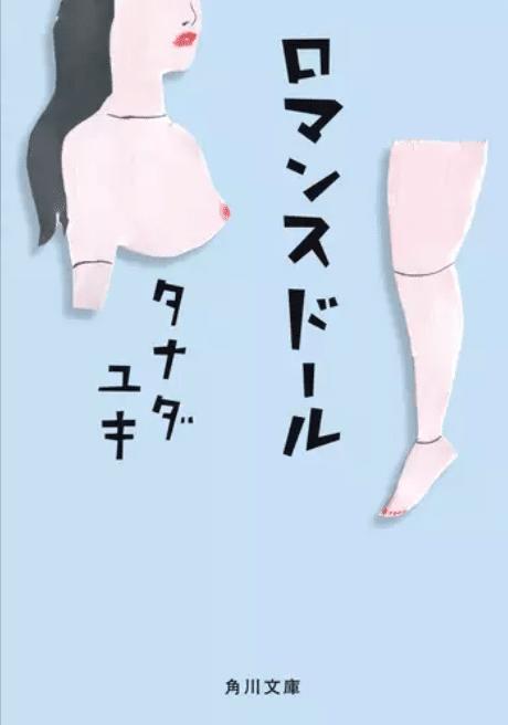 ロマンスドール原作