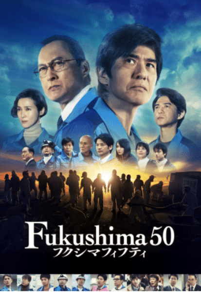 映画「Fukushima50」