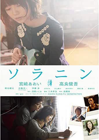 泣ける46_ソラニン