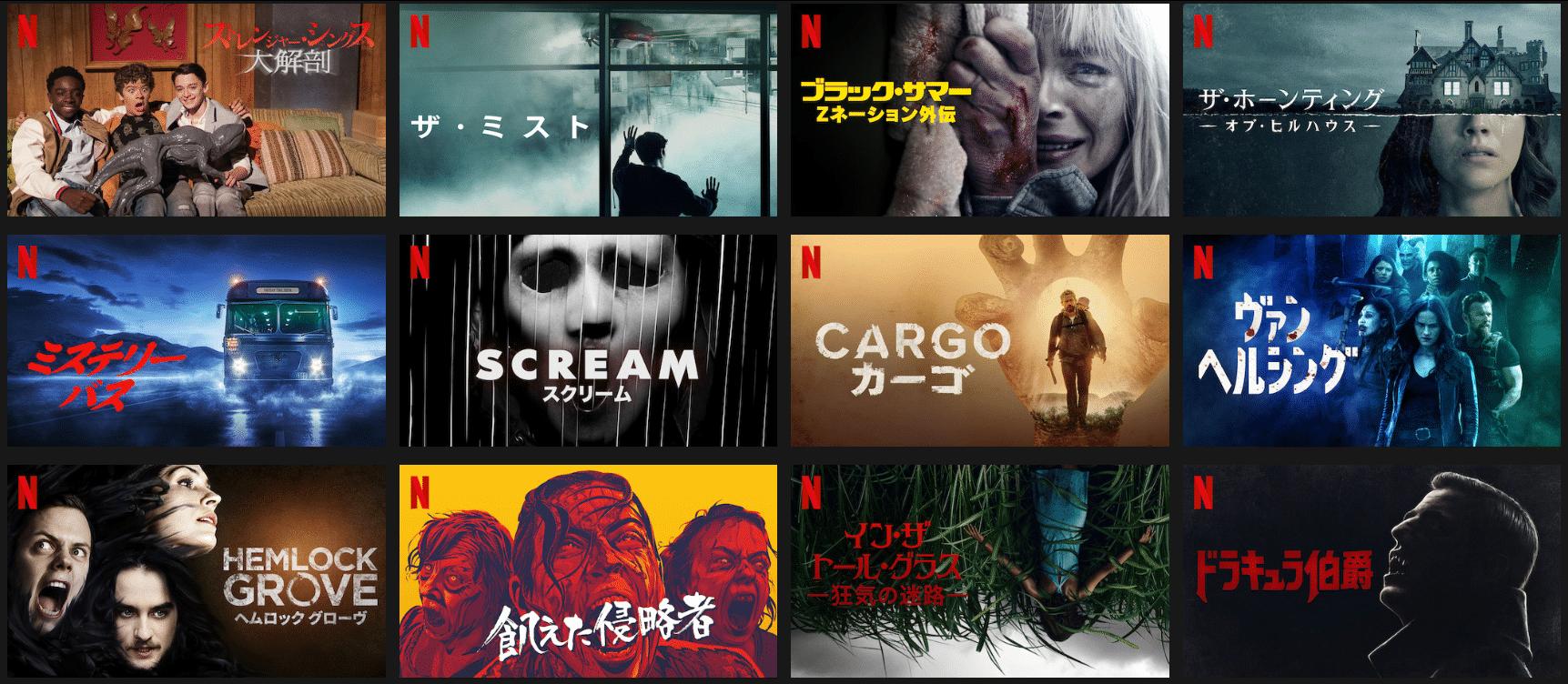 Netflixオリジナル
