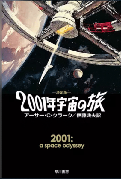 「2001年宇宙の旅」の原作