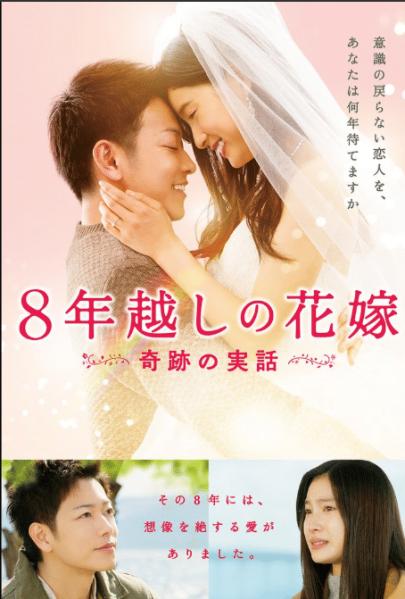 映画「8年越しの花嫁」あらすじ