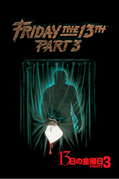 映画「13日の金曜日PART3」