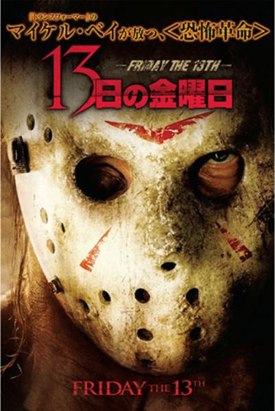 映画「13日の金曜日(2009年版)」
