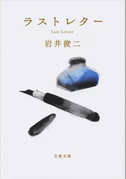 映画「ラストレター」の原作小説
