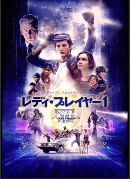 映画「レディプレイヤー1」