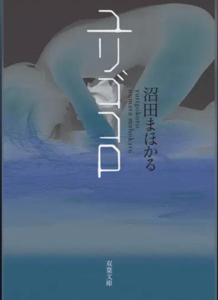 映画「ユリゴコロ」原作本