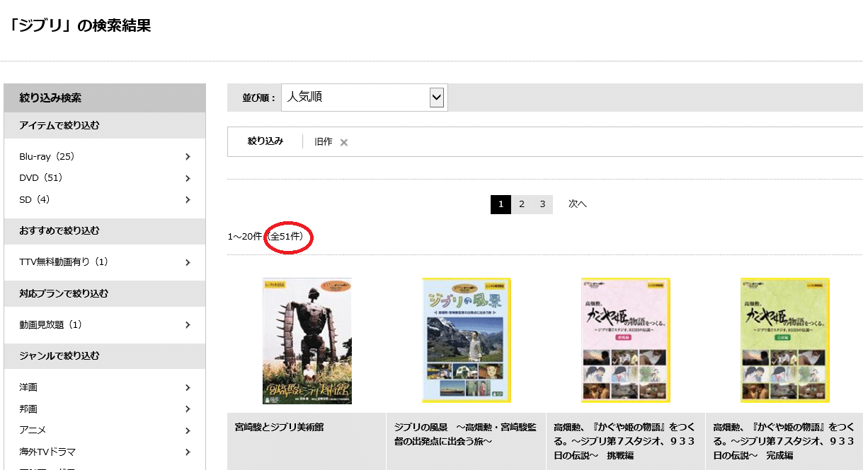 disccasジブリ