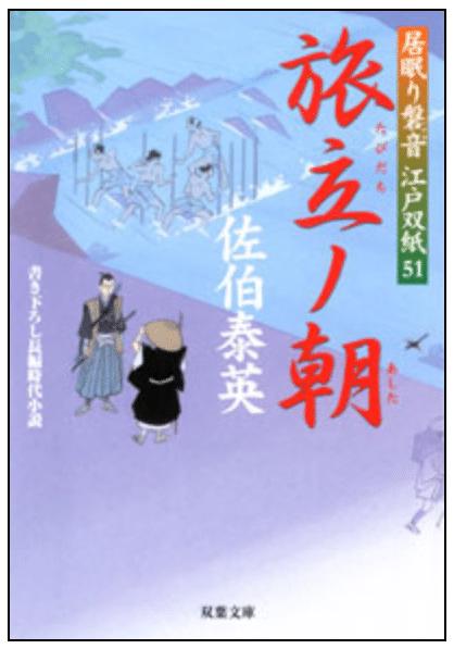 小説「居眠り磐音 江戸双紙」