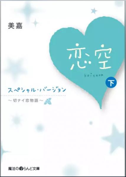「恋空」の原作
