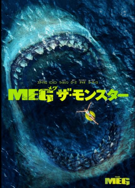 映画「MEG ザモンスター」