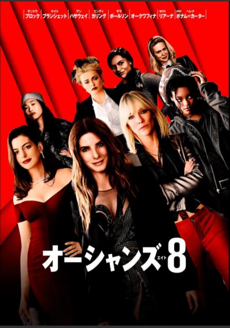 映画「オーシャンズ8」