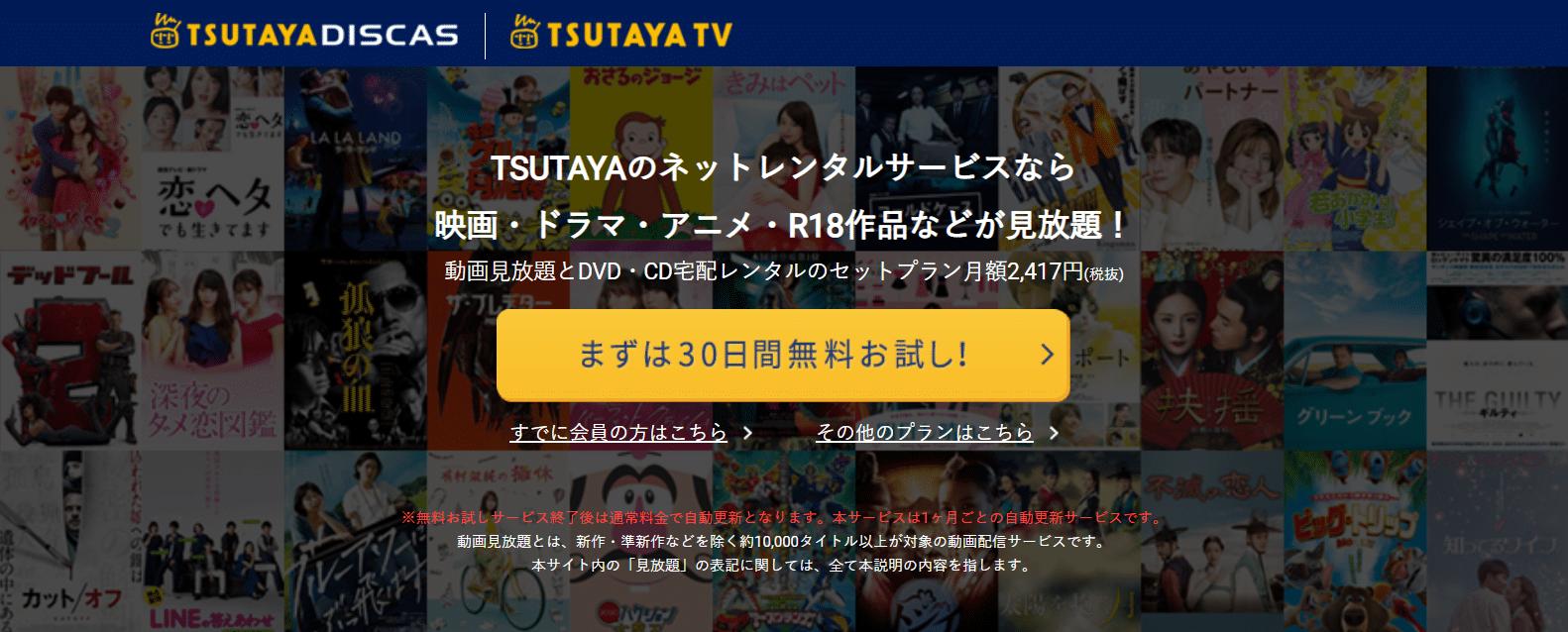 tsutaya_tv